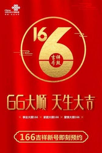 中国联通166号段正式开放!免费抢吉祥号